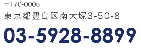 〒170-0005東京都豊島区南大塚3-50