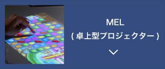 MEL(卓上型プロジェクター)